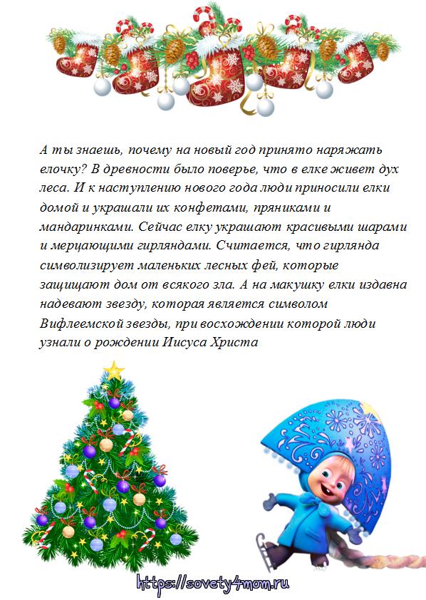 istoriya-novogodney-elky-dlya-detey
