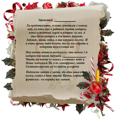 pismo-ot-deda-moroza