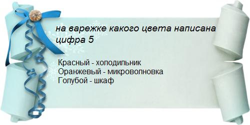 zadaniye-novogodniy-kvest