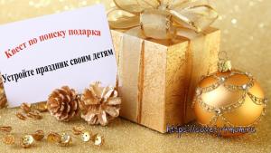 Квест для детей по поиску новогоднего подарка (день 8)