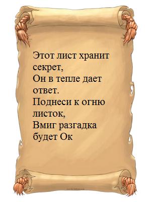 zagadka-molokom