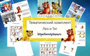 besplatnyi-tematicheskiy-komplekt-leo-i-tig
