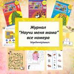Развивающие задания для детей 3- 4 - 5-6 лет для распечатки