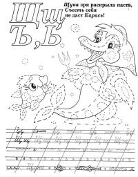 bukvyi-shh