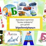 Красивые картинки буквы алфавита для детей (шаблоны)