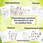Занятия для детей 4-5 лет на каждый день скачать и распечатать