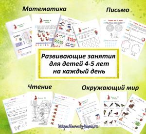 zanyatiya-dlya-detey-4-5-let-na-kazhdyiy-den-raspechatat