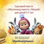 Сценарий квеста на масленицу «Масленица вместе с Машей»для детей 3-7 лет
