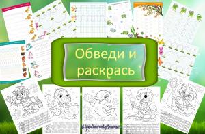 Обводилки для детей 3-4 лет распечатать бесплатно