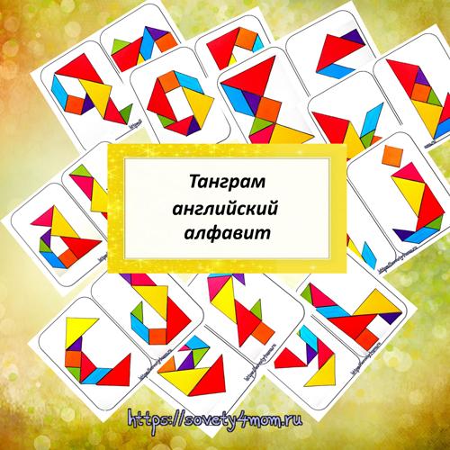 shemyi-tangram-dlya-detey-raspechatat-angliyskiy-alfavit.png