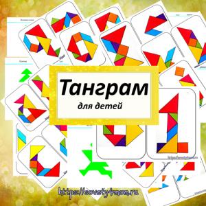 Схемы танграм для детей скачать и распечатать бесплатно