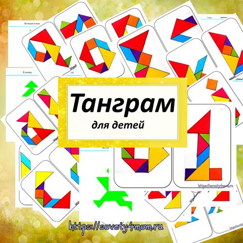 tangram-dlya-detey-raspechatat