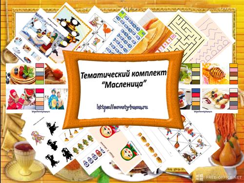 tematicheskiy-komplekt-maslenitsa