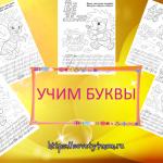Раскраски обводилки для детей 3 - 4 - 5 - 6 - 7 лет буквы алфавита (распечатать)