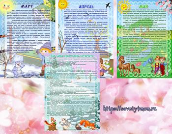 Тематический комплект весна - скачать бесплатно