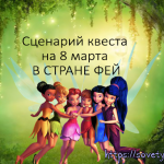 Сценарий квеста для девочек на 8 марта