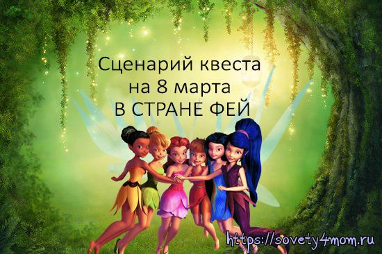 kvest-dlja-devochek-na-8-marta