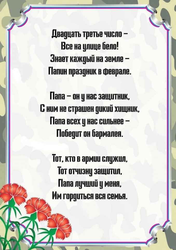 23 февраля стихи для детей стихи