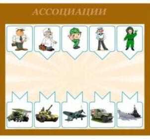 tematicheskiy_komplekt_23_fevralya-002