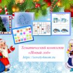 """Задания на тему """"Новый год"""" для дошкольников"""